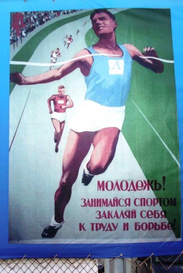Фото для спортивного плаката